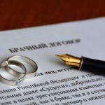 Брачный контракт, практичный подход